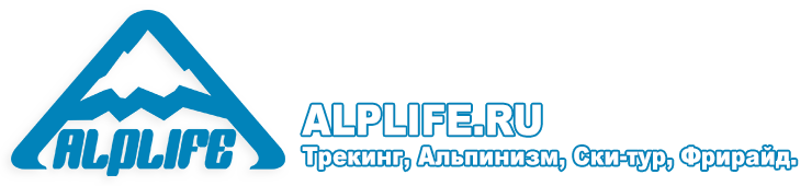 ALPLIFE.RU - Трекинг, Альпинизм, Ски-тур, Фрирайд